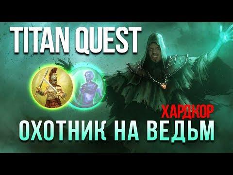 Titan Quest: Atlantis за Охотника на ведьм! Начало игры #1