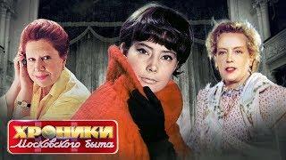 Одиночество старых звезд. Хроники московского быта | Центральное телевидение