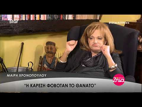 Entertv: Η Μαίρη Χρονοπούλου μιλά για την Αλίκη Βουγιουκλάκη και τον Νίκο Κούρκουλο