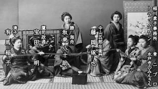 大河ドラマ OP クレジット付 1998 徳川慶喜 徳川慶喜 検索動画 16