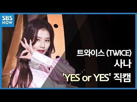 SBS [인기가요] - 트와이스 '사나' YES or YES 직캠 / SBS 'INKIGAYO' TWICE 'SANA' FanCam