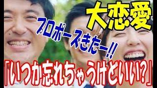 『大恋愛』5話は、尚(戸田恵梨香)と真司(ムロツヨシ)の別れからスタ...
