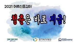 """2021 어르신즐김터 """"청춘은 바로지금&quo…"""