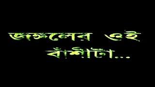 Jungle Er Oi Banshita (Bangla)