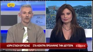 Δελτίο ειδήσεων ΕΡΤ ΕΡΤ3 18/12/2014