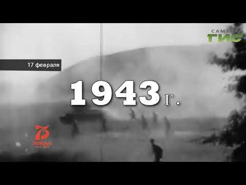 """""""Вехи Победы"""" от 17.02.2020"""