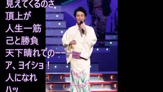 勝負の花道〜音頭!氷川きよし!♪cover