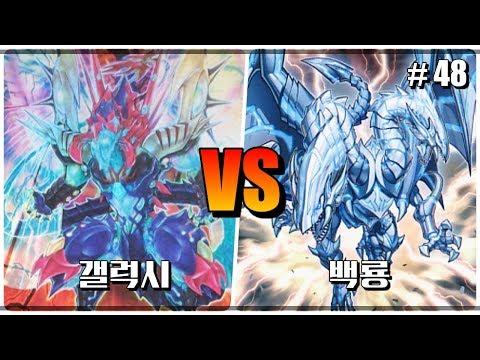 [프리듀얼] #48 갤럭시 VS 백룡 [수정본]