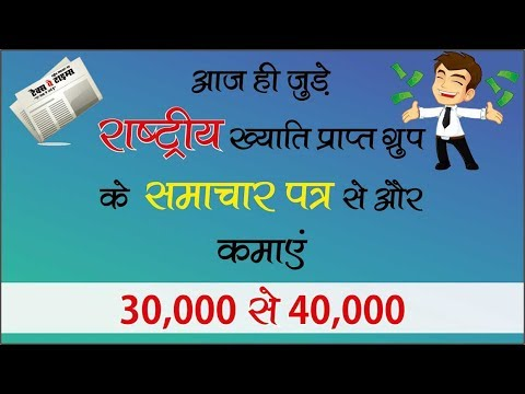 Franchise Business -Taxation Franchise Business In India || Low Investment Franchise (2018)