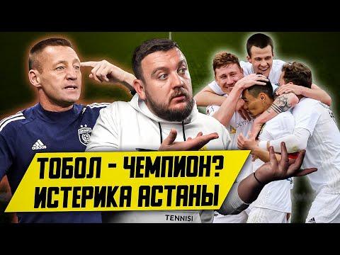 ТОБОЛ - ЧЕМПИОН? Почему АСТАНА устроила истерику против КАЙРАТА? Наш футбол мертв?