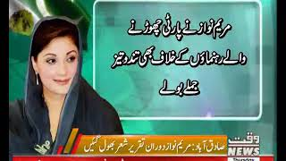 Maryam Nawaz Forget Poetry At The End Of The Speech