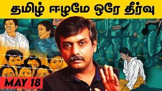நீதி கிடைக்கும் வரை போராடுவோம் Thirumurugan gandhi | May17 Movement