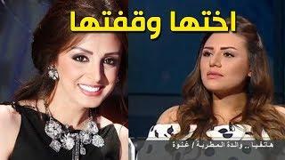 والدة المطربة غنوة تكشف سبب عدم شهرتها بسبب اختها انغام | أختها وقفتها !!