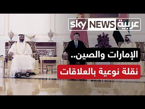 الإمارات والصين.. نقلة نوعية بالعلاقات  - نشر قبل 1 ساعة