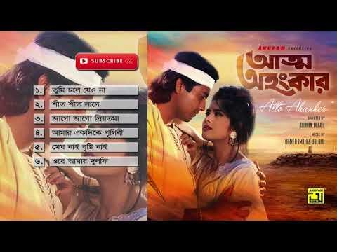 Tumi chole jeyo n   আত্ম অহংকার Omar Sani, Moushumi Audio