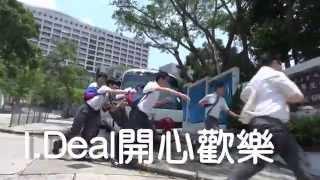 張振興伉儷書院CGHC2015-2016 (I.Deal)官