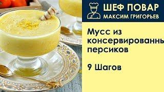 Мусс из консервированных персиков . Рецепт от шеф повара Максима Григорьева