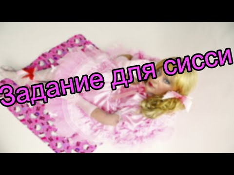 Задание для Sissy девочек #10 / Crossdressing Sissy / Феминизация парней