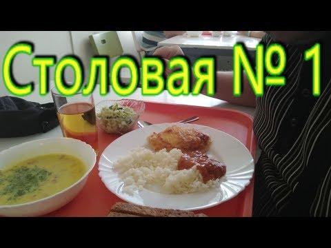 Столовая № 1 ВОЛГОГРАД   Обед в столовой:Суп Сырный,рис отварной и Филе куриное