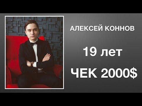 Зарядись на успех   Алексей Коннов Чек 2000$ в 19 лет