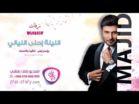a1fd82df1fdb2 زفات 2016 زفه باسم ليلى زفة امشي بهونك   الليله احلى الليالي ماجد ...