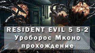 resident Evil 5  5-2 Уроборос босс прохождение