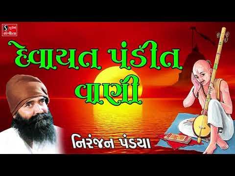 Devayat Pandit Vani Niranjan Pandya Agamvani Gujarati Devotional Songs Bhajans