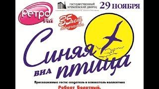 ВИА Синяя Птица, Кремль, полная версия(, 2012-08-06T06:43:55.000Z)
