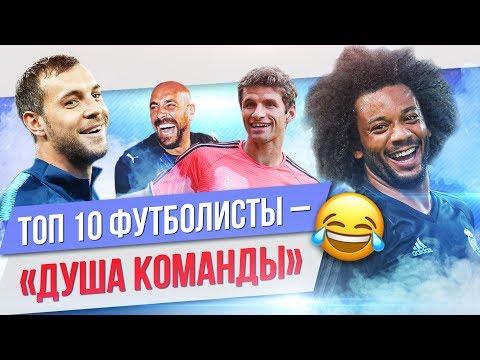 ТОП 10 Футболисты -