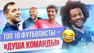 """ТОП 10 Футболисты - """"душа команды"""""""