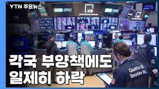 연준 '무제한 양적완화' 무색...미·유…