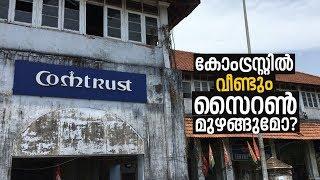 കോംട്രസ്റ്റില് വീണ്ടും സൈറണ് മുഴങ്ങുമോ   Comtrust Weaving Factory   Kozhikode