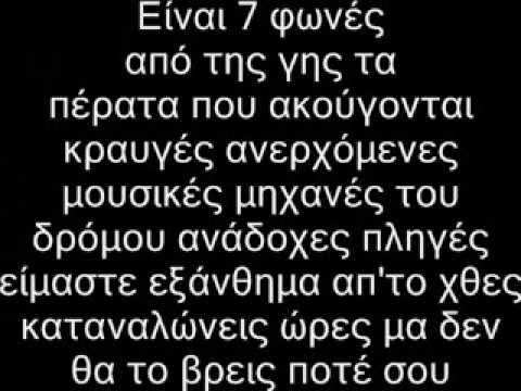 Bong Da City - Ποτε Σου(Lyrics)