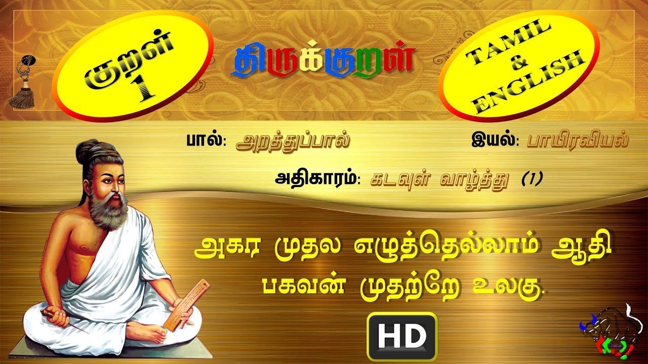 1330 Thirukkural In Tamil Pdf