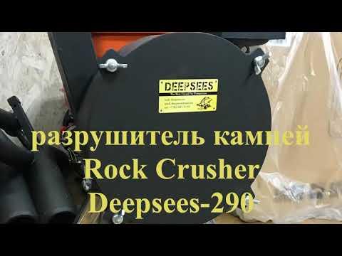 Камне-дробилка Дипсис-290.Прототип