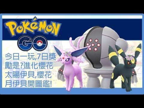 Pokemon go 今日一玩,7日獎勵是?進化櫻花太陽伊貝,櫻花月伊貝開圖鑑! - YouTube