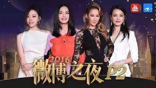 【2/2】2016微博之夜·盛典 20170131 [浙江卫视官方HD]