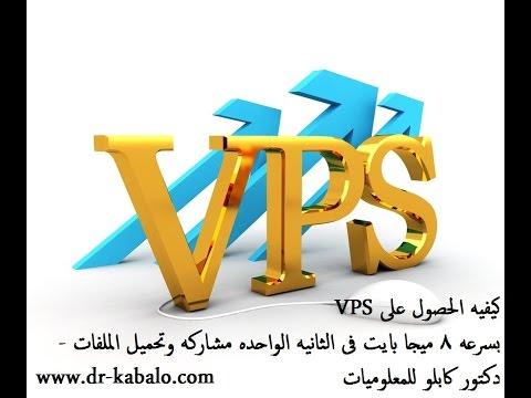 كيفيه الحصول على VPS بسرعه 8 ميجا بايت فى الثانيه الواحده مشاركه وتحميل الملفات