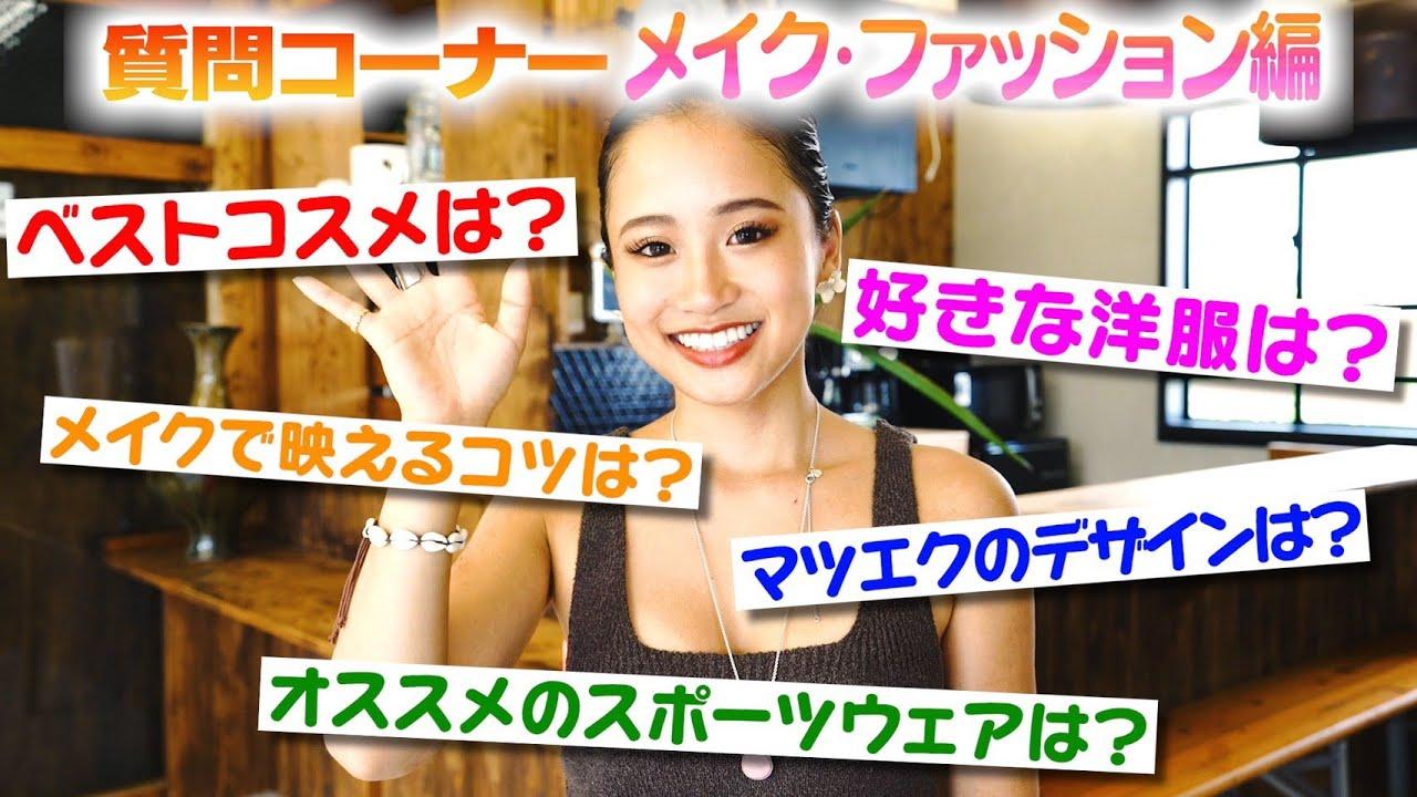 【Q&A】質問コーナー~メイク、ファッション編~
