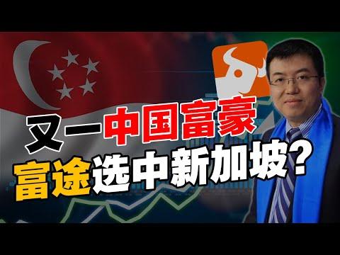 放弃中国高薪,李华如何翻转命运?富途选择新加坡,背后的真相!#新加坡