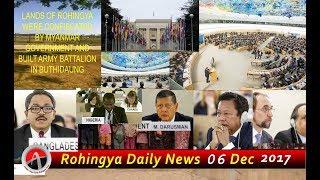 Rohingya Daily News Today 06 December 2017 أخبارأراكان باللغة #الروهنغيا #ရိုဟင္ဂ်ာ ေန႔စဥ္ သတင္း