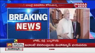 YS Jagan's case   Mauritius government's legal notice to PM Modi   Mahaa News