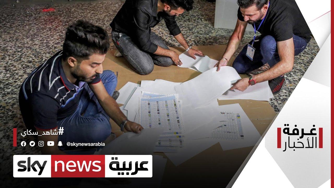 انتخابات العراق.. طعون تؤجج الشارع | #غرفة_الأخبار