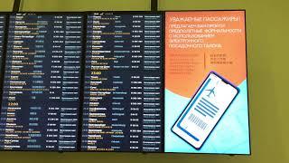 Табло вылетов, Аэропорт Шереметьево, Москва, Россия