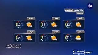 النشرة الجوية الأردنية من رؤيا 20-5-2019 | Jordan Weather