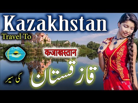 Travel to Kazakhstan| Full Documentary and History About Kazakhstan In Urdu & Hindi |قازقستان کی سیر