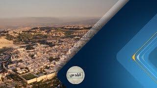 برنامج القدس |  سياسة إسرائيل لتدمير الاقتصاد الفلسطيني | حلقة 2017.11.7