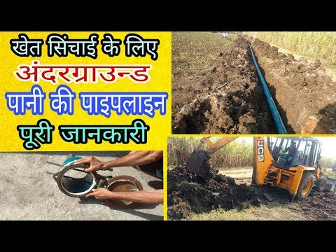 How to install an underground Pipeline || Pipeline for an agriculture use || Pipeline for farm use