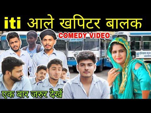 iti आले खपिटर बालक | latest Haryanvi comedy 2019 | funny video | Hum Haryanvi comedy || ROYAL VISION