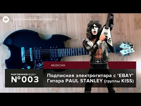 Подписная гитара Paul Stanley (Kiss) с EBay   Washburn PS-80 из 2000-х годов